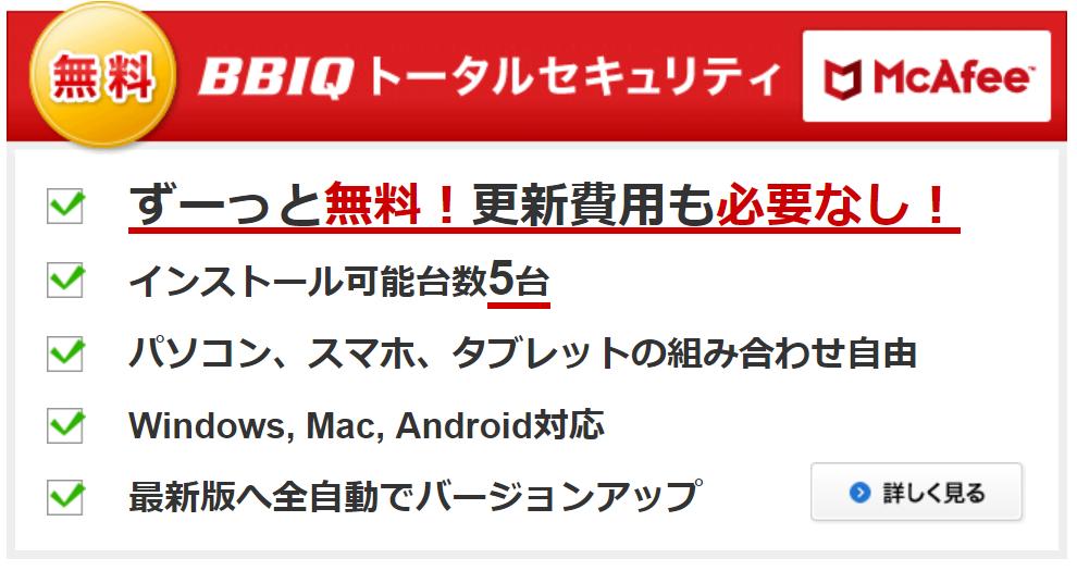 BBIQで無料で利用できるセキュリティソフト「マカフィー」って?