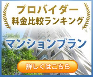 【光回線(プロバイダー)】料金比較ランキング【マンション】