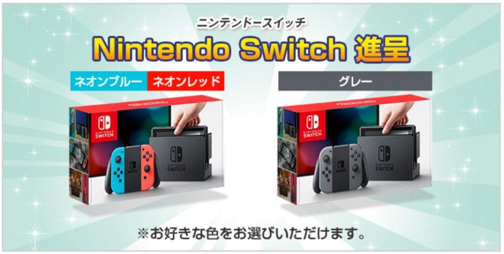 Marubeni光の代理店ラプターで【任天堂Switch】もらっちゃおう!