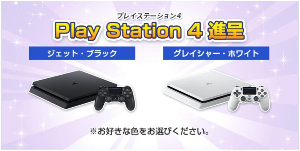 Marubeni光の代理店ラプターで【PlayStation4(PS4)】もらっちゃおう!