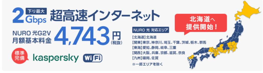 【大人気のNURO光】北海道に2020年進出決定!