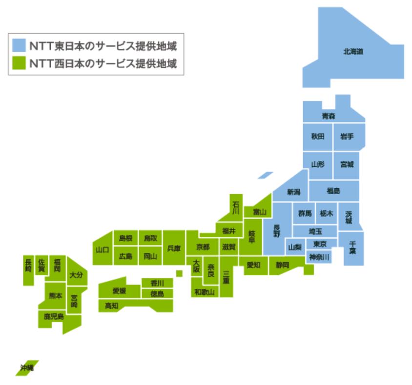 NTT東日本とNTT西日本のどちらの地域か