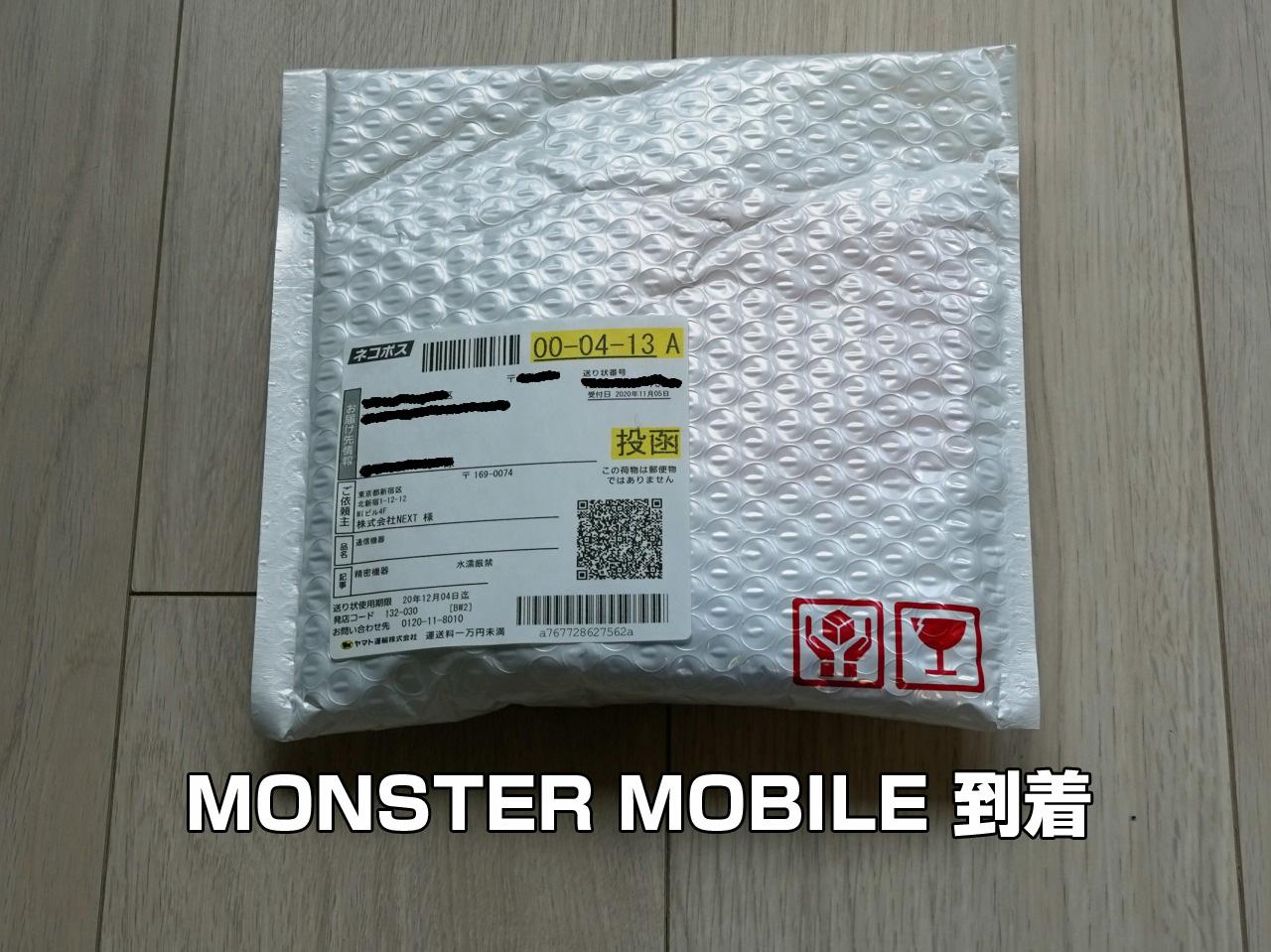 MONSTER MOBILE が到着!