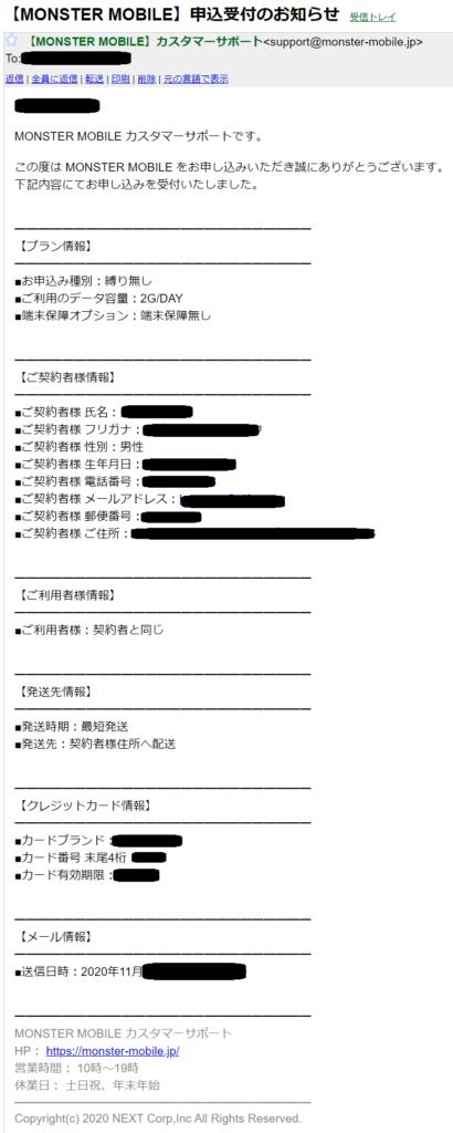MONSTER MOBILEのカスタマーサポートから「申込受付のお知らせ」というメール