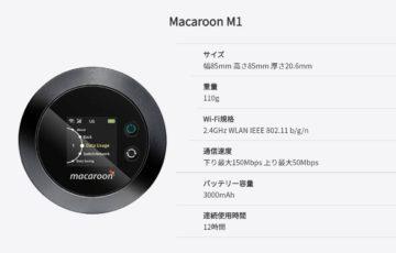 MONSTER MOBILEの端末【Macaroon M1】とは