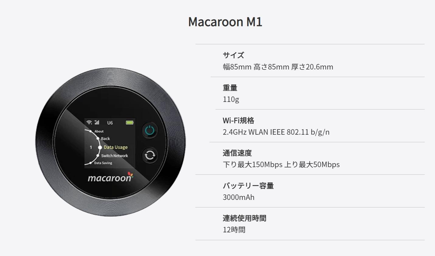MONSTER MOBILE の端末「Macaroon M1」の仕様