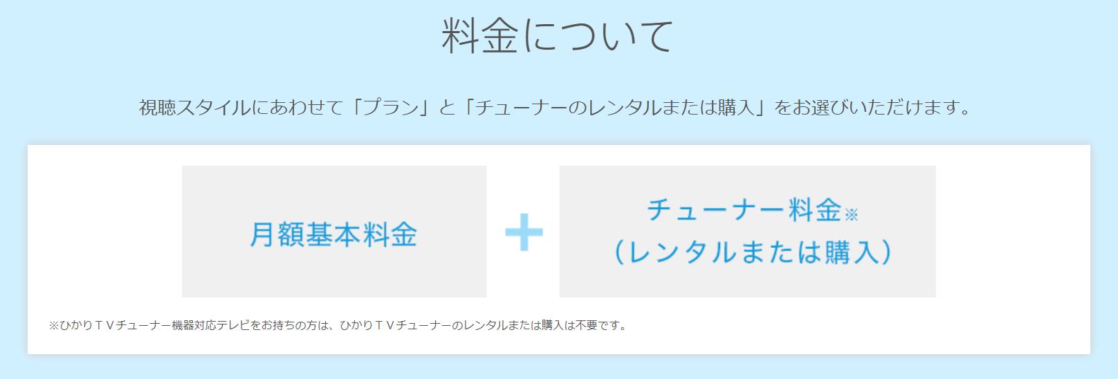 ひかりTVの料金=月額基本料金+チューナー料金