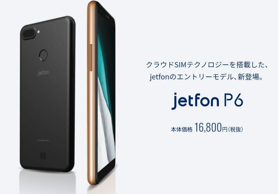 jetfon P6の仕様