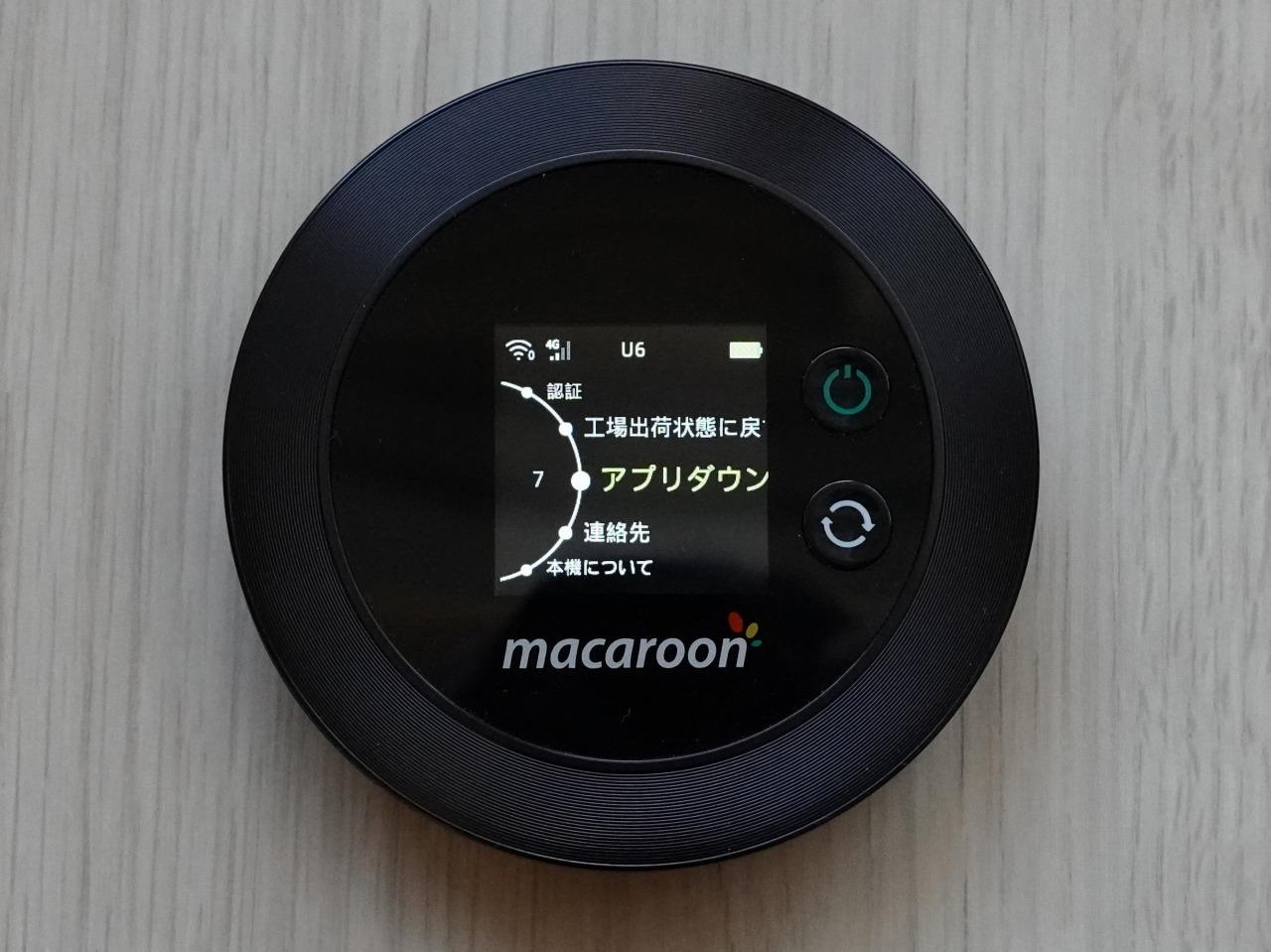 Macaroon M1 のアプリダウンロード画面