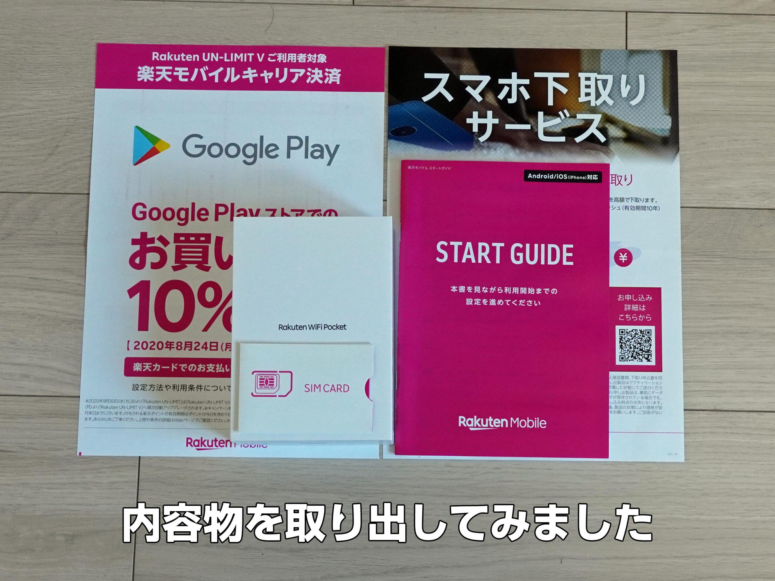 Rakuten WiFi Pocket の内容物一式