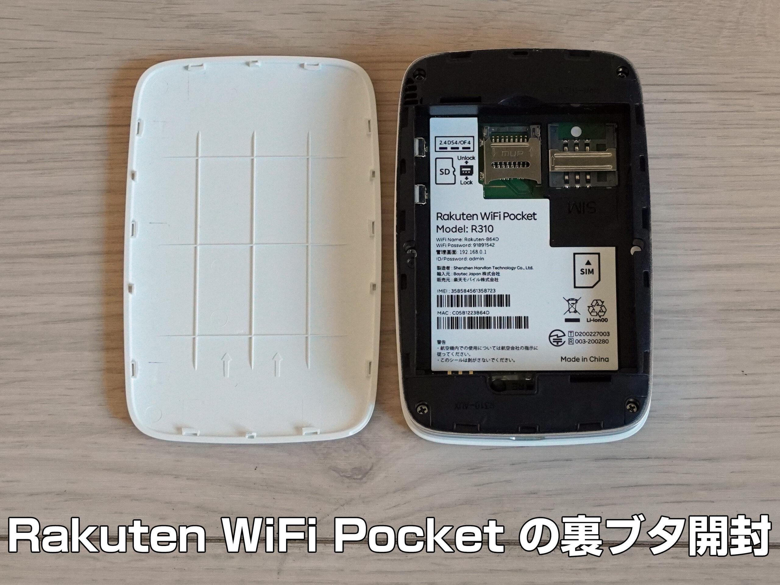 Rakuten WiFi Pocket の裏ブタはずす