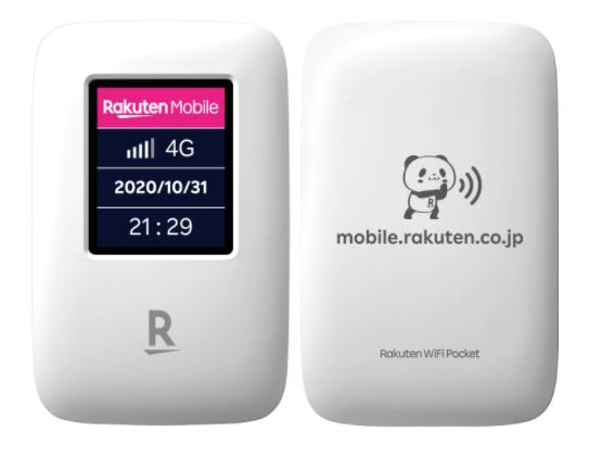 Rakuten WiFi Pocket の端末